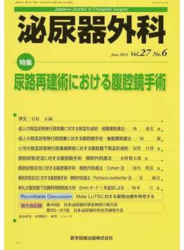 泌尿器外科 Vol.27No.6(2014年6月) 特集尿路再建術における腹腔鏡手術