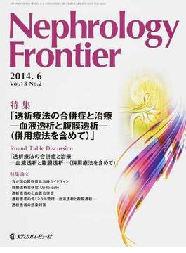 Nephrology Frontier Vol.13No.2(2014.6) 特集透析療法の合併症と治療−血液透析と腹膜透析−(併用療法を含めて)