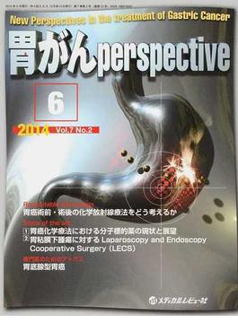 胃がんperspective Vol.7No.2(2014.6) 座談会・胃癌術前・術後の化学放射線療法をどう考えるか