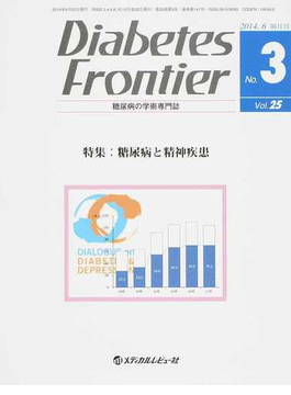 Diabetes Frontier 糖尿病の学術専門誌 Vol.25No.3(2014年6月) 特集・糖尿病と精神疾患