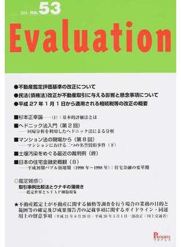 Evaluation no.53(2014) 不動産鑑定評価基準の改正について