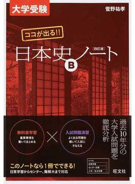 大学受験ココが出る!!日本史Bノート 4訂版