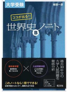大学受験ココが出る!!世界史Bノート 3訂版