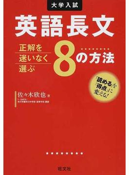 英語長文正解を迷いなく選ぶ8の方法 大学入試