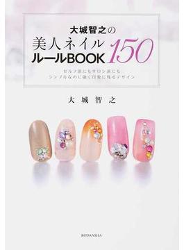 大城智之の美人ネイル150ルールBOOK セルフ派にもサロン派にもシンプルなのに強く印象に残るデザイン(講談社の実用BOOK)