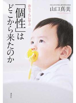 赤ちゃんに学ぶ「個性」はどこから来たのか