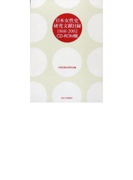 日本女性史研究文献目録 1868-2002  CD-ROM版