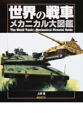 世界の戦車メカニカル大図鑑