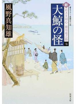 大鯨の怪 書き下ろし長編時代小説(双葉文庫)