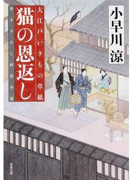 猫の恩返し 書き下ろし時代小説(双葉文庫)