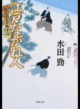 江戸ながれ人 書き下ろし長編時代小説(双葉文庫)