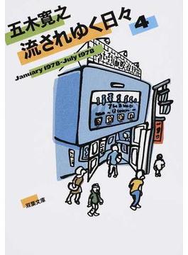 流されゆく日々 4 1978.1〜1978.7(双葉文庫)