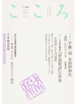 こころ Vol.20 特集 こんなに面白い『世説新語』の世界−井波律子の入門講座