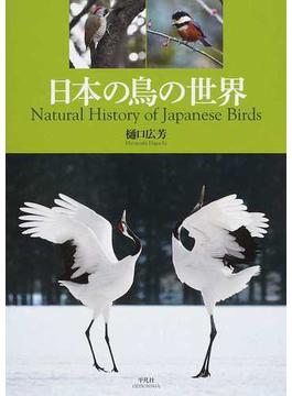 日本の鳥の世界