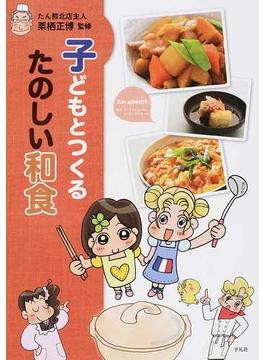 子どもとつくるたのしい和食