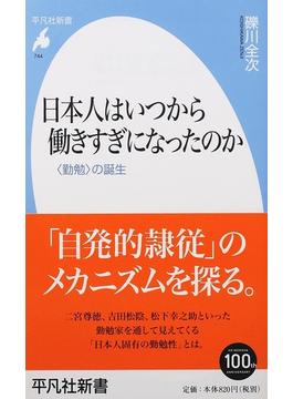 日本人はいつから働きすぎになったのか 〈勤勉〉の誕生(平凡社新書)