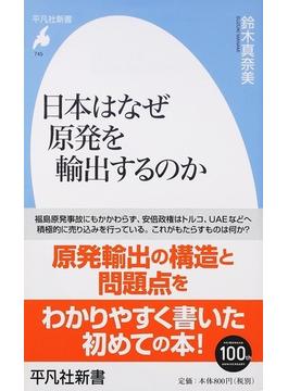 日本はなぜ原発を輸出するのか(平凡社新書)