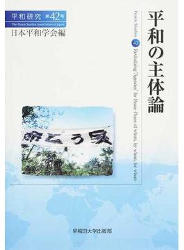 平和研究 第42号 平和の主体論