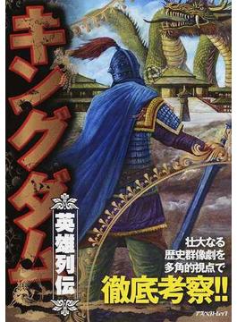 キングダム英雄列伝 あらゆる角度から『キングダム』を読み解く史上最強の一冊!!(トラベルデイズ)