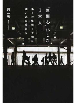 「無関心」化した日本人 偽りの繁栄と平和に奪われた愛国心