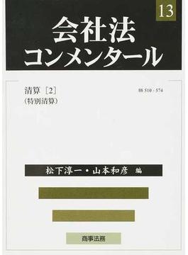 会社法コンメンタール 13 清算 2 特別清算 §§510−574