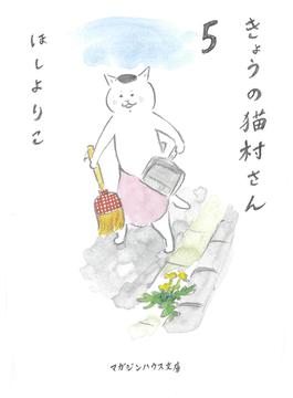 きょうの猫村さん 5(マガジンハウス文庫)