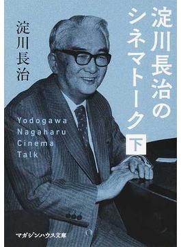 淀川長治のシネマトーク 下(マガジンハウス文庫)