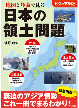 地図と年表で見る日本の領土問題 ビジュアル版