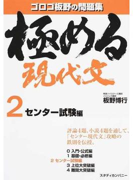 極める現代文 問題集 2 センター試験編