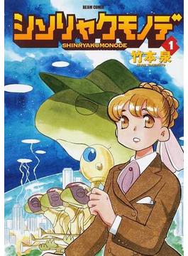 シンリャクモノデ(BEAM COMIX) 3巻セット(ビームコミックス)