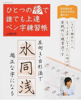 ひとつの形で誰でも上達ペン字練習帳