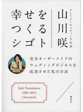 『幸せをつくるシゴト 完全オーダーメイドのウェディングビジネスを成功させた私の方法』山川 咲(著)