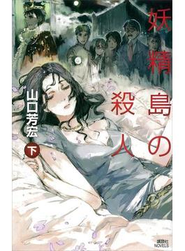 妖精島の殺人(上)(講談社ノベルス)