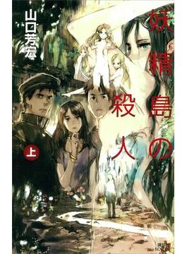 妖精島の殺人(下)(講談社ノベルス)