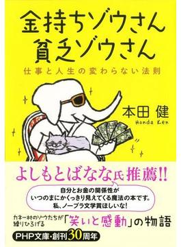 金持ちゾウさん、貧乏ゾウさん(PHP文庫)