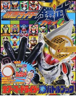 仮面ライダー鎧武全アーマードライダー激バトルブック