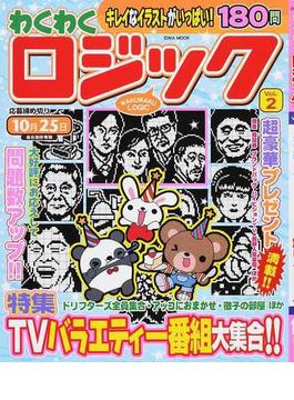 わくわくロジック Vol.2(EIWA MOOK)