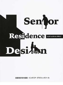 シニアレジデンスデザイン 高齢者住宅の建築・インテリア・グラフィックツール