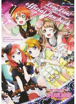 ラブライブ!スクールアイドルフェスティバルofficial fan book
