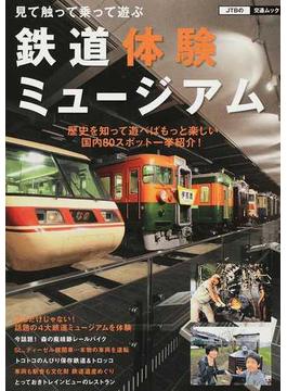 見て触って乗って遊ぶ鉄道体験ミュージアム