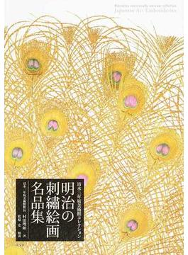 明治の刺繡絵画名品集 清水三年坂美術館コレクション