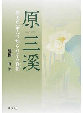 原三溪 偉大な茶人の知られざる真相