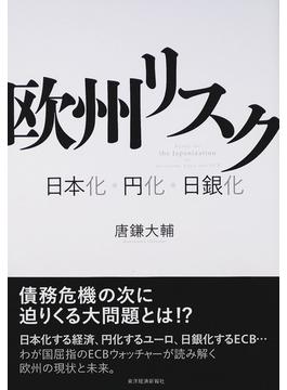 欧州リスク 日本化・円化・日銀化