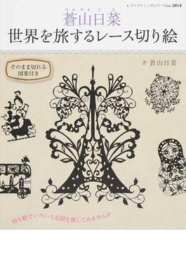 蒼山日菜世界を旅するレース切り絵(レディブティックシリーズ)