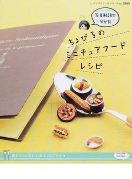 ちょび子のミニチュアフードレシピ 写真解説で分かる!(レディブティックシリーズ)