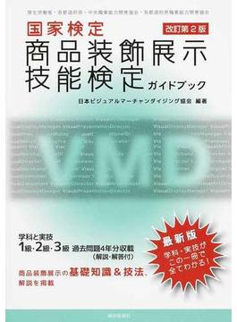 国家検定商品装飾展示技能検定ガイドブック 改訂第2版