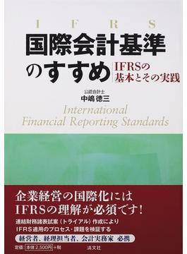 国際会計基準のすすめ IFRSの基本とその実践
