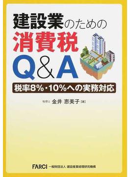 建設業のための消費税Q&A 税率8%・10%への実務対応