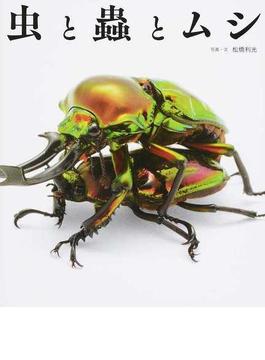 虫と蟲とムシ