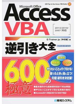 Access VBA逆引き大全600の極意 Microsoft Office ダウンロードサービス付